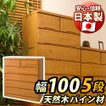 衣類タンス 箪笥 リビングチェスト 日本製 完成品 天然木パイン チェスト 5段 幅100cm