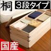 日本製 完成品 桐衣装箱 3段 幅91×奥行42×高さ35cm 衣類収納 天然桐材和風衣類収納 きもの収納箪笥タンス 収納ボックス品