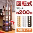回転式コミック収納ラック 5段 高さ120 ナチュラル/シルバー/ダーク CDラックDVDラック 本棚 ディスプレイラック 本対応