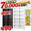 本棚 書棚 A4 CD コミック 収納 カラーボックス 9018 幅90cm