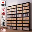 本棚 書棚 2台セット 日本製 幅90cm 高さ180cm マンガ 本 整理