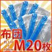 圧縮袋 ふとん圧縮袋 Mサイズ×20枚 布団圧縮袋 ふとん用圧縮袋