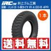 IRC 井上ゴム IR 4.00-8 4P 荷車・台車・ハンドカート用タイヤ IR 400-8 4P