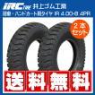 IRC 井上ゴム IR 4.00-8 4P 荷車・台車・ハンドカート用タイヤ IR 400-8 4P 2本セット
