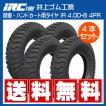 IRC 井上ゴム IR 4.00-8 4P 荷車・台車・ハンドカート用タイヤ IR 400-8 4P 4本セット
