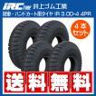 IRC 井上ゴム IR 3.00-4 4P 荷車・台車・ハンドカート用タイヤ IR 300-4 4P 4本セット