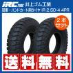 IRC 井上ゴム IR 2.50-4 4P 荷車・台車・ハンドカート用タイヤ IR 250-4 4P 2本セット