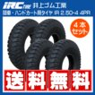 IRC 井上ゴム IR 2.50-4 4P 荷車・台車・ハンドカート用タイヤ IR 250-4 4P 4本セット