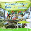 タープテント ロゴス LOGOS Qセットパイピングタープ 250-N  71661008  簡易テント ワンタッチテント サンシェード タープ 日よけ アウトドア 送料無料