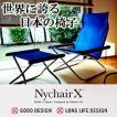 世界に誇る日本の椅子 Nychair X ニーチェアエックス