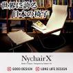 世界に誇る日本の椅子 Nychair X Rocking ニーチェアエックス ロッキング