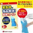 簡単ミニトイレ2個入 簡易トイレ 渋滞 防災用 災害用 非常用 サンコー