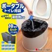 介護 ポータブルトイレ用袋 簡易 備え 断水 凝固剤 便所 排泄 未使用 女性 男女兼用 高齢者 高分子ポリマー サンコー 水分 固める