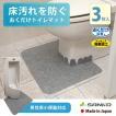 トイレマット 使い捨て 3枚セット おしゃれ お手入れ簡単 カテキン 消臭 日本製 床汚れ防止 おくだけ吸着 サンコー ずれない