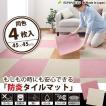 タイルマット カーペット おしゃれ 犬 吸着 防炎 撥水 床暖房対応 日本製 おくだけ 4枚入 45×45 サンコー