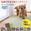 廊下敷きカーペット 廊下 タイルマット 吸着 洗える ペット用床保護マット 60×180cm おくだけ吸着 サンコー 日本製