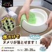 ペット用品 ペット用食器洗い メッシュ 犬 猫 食事 ごはん エサ スポンジ 洗剤不要 陶器 ステンレス ヌメリ 日本製 びっくりフレッシュ サンコー