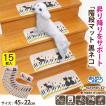 階段 マット おしゃれ 滑り止め 洗える 転倒防止 高齢者 ペット 犬 黒ネコ 猫 15枚組 おくだけ吸着 サンコー 日本製