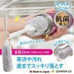 ボトル洗い クリーナー 水筒 茶渋 日本製 抗菌糸で作った マグ ステンレス 水だけ びっくりフレッシュ サンコー
