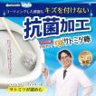トイレブラシ おしゃれ 人気 清潔 掃除 抗菌 サトミツ棒 びっくりフレッシュ サンコー 日本製