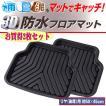 大垣産業[ボンフォーム] 3D立体フロアマットトレイ【3Dプライム】バケットマット リヤ席用 サイズ:約50×45cm 2枚セット  ブラック