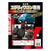 ●送料無料 【1台分フルセット】 ス...