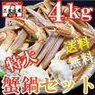 [送料無料]たっぷり4kgの蟹鍋セット-ズワイガニ足生特大サイズ12〜14肩入(10人前以上)《新もの入荷》[送料無料]