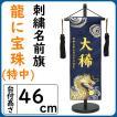 五月人形 名前旗 刺繍 龍に宝珠 特中 紺 高さ46cm 初...