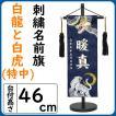 五月人形 名前旗 刺繍 白龍と白虎 特中 紺 高さ46cm ...