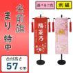 雛人形 名前旗 刺繍 まり 特中 選べる二色 赤・ピンク 高さ57cm 初節句 ひな祭り
