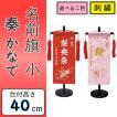 雛人形 名前旗 刺繍 奏 〜かなで〜 小 選べる二色 赤・ピンク 高さ40cm 初節句 ひな祭り