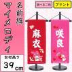 雛人形 名前旗 マイメロディ 選べる二色 赤・ピンク 高さ39cm 初節句 ひな祭り