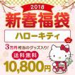 【2018年新春!!☆通販オリジナル】ハローキティ 1万円福袋