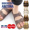 ビルケンシュトック アリゾナ BIRKENSTOCK ARIZONA 普通幅 幅広 幅狭 サンダル メンズ レディース ブランド