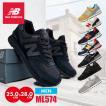NEW BALANCE ML574 ニューバランス メンズカジュアルスニーカー/靴 スポーツシューズ ランニング ウォーキング