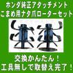 ホンダ こまめ (F200,F210,F220)純正 ナタ爪  ローターセット(耕うん爪セット)NO.10721