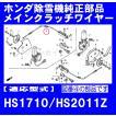 ホンダ 除雪機 HS1710Z,HS2011Z用 メインクラッチワイヤー