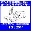 ホンダ 除雪機 HSL2511用 オーガクラッチワイヤー