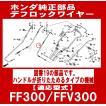 ホンダ 耕うん機 FF300K1,FFV300用 デフロックワイヤー