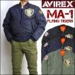 AVIREX アビレックス MA-1 FYLING TIGERS MA-1 フライングタイガース 6162172 送料無料 セール
