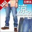 エドウィン EDWIN 503 クール ドライメッシュ ストレッチ 夏のジーンズ E53MFC 送料無料 メンズ セール