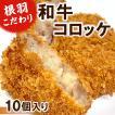 牛肉コロッケ (10個入り) 冷凍食品 お取り寄せ 根羽牛:e07