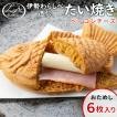 たい焼き ベーコンチーズ (6枚入り) 伊勢わらしべ お取り寄せ 和スイーツ:b23