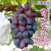 ぶどう ウィンク 2kg(3〜4房) 長野県産 希少品種 産地直送:c39