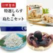 特選しらす&島たこセット お取り寄せ タコ飯 炊きこみご飯 混ぜご飯の素:i08