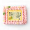 賞状ケーキ7号20×20センチ:送料無料/表彰状ケーキ/メッセージケーキ/ 感謝状ケーキ/還暦/敬老の日/誕生日/バースデー/記念日/お祝い/内祝い/サプライズ