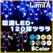 イルミネーション 防滴LEDライト ツララ 120球 野外屋外使用可