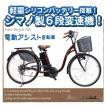 電動自転車 26インチ 電動アシスト自転車206(電気自...