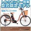 【型式認定モデル】 26インチ電動自転車アシスト207 ...