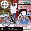 電動自転車 電動アシスト自転車216 子供乗せ装着可能 ...